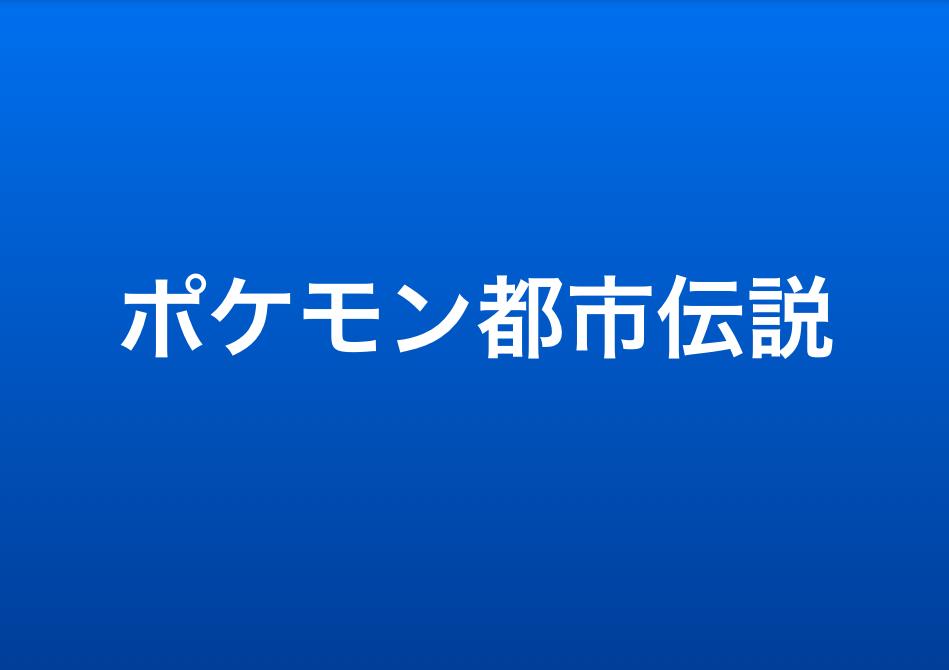 ポケモン都市伝説の怖い話まとめ3選!(完全バージョン)