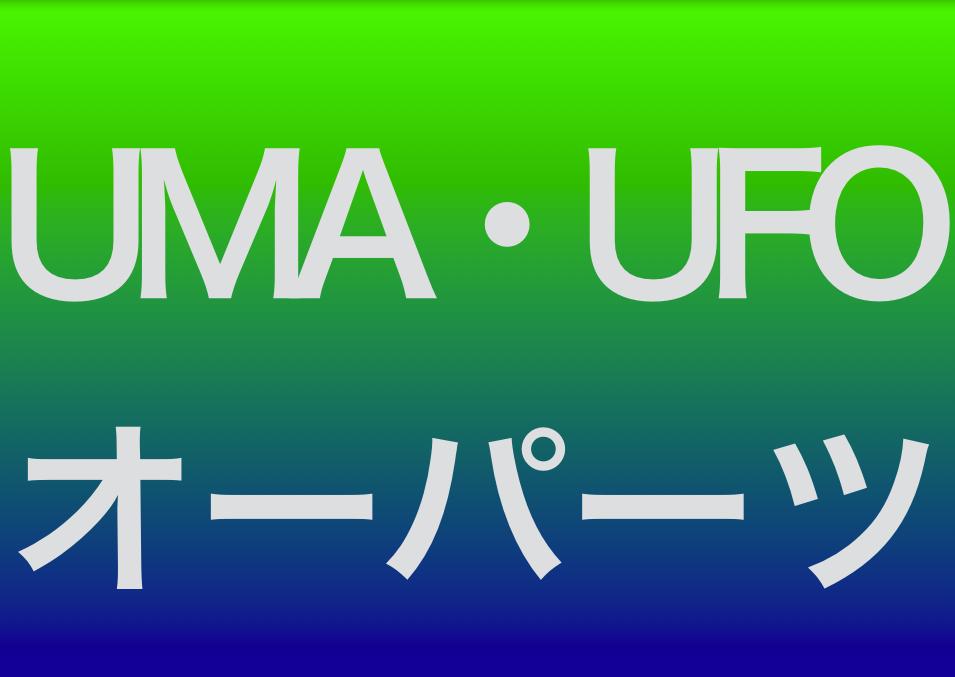 UMA・UFO・オーパーツ情報一覧はこちら